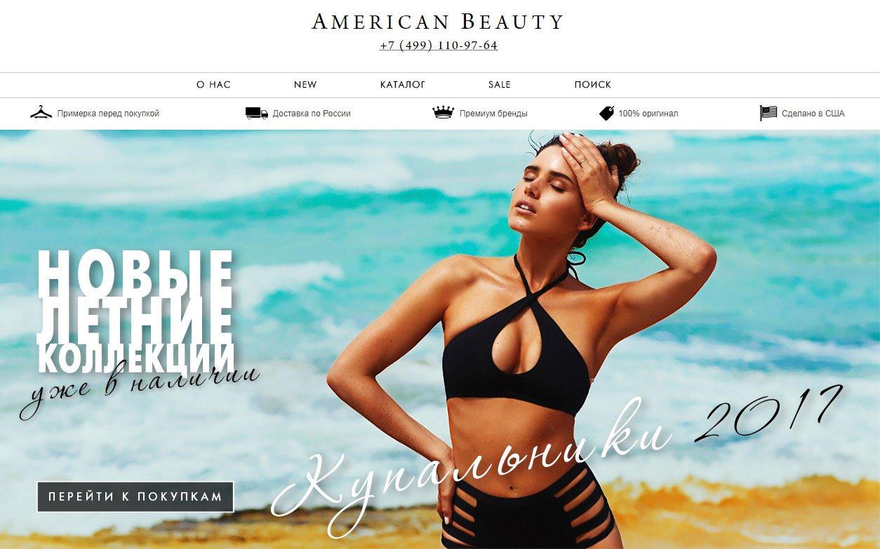 Заказать создание сайта, сайт интернет-магазина American Beauty