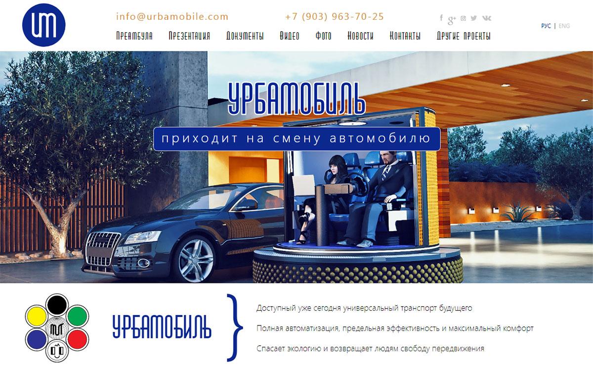 Сайт urbamobile.com