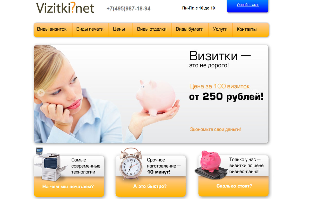 Сайт типографии vizitki.net