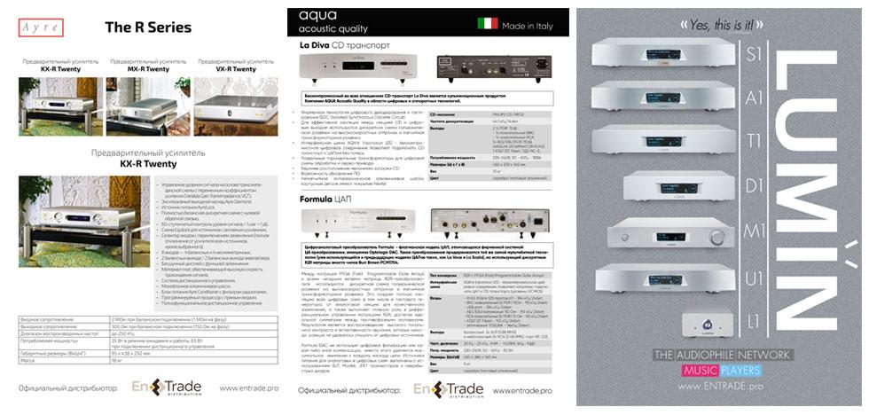 Пример разработки дизайна листовок формата А4, усилители Ayre, Aqua, Lumin
