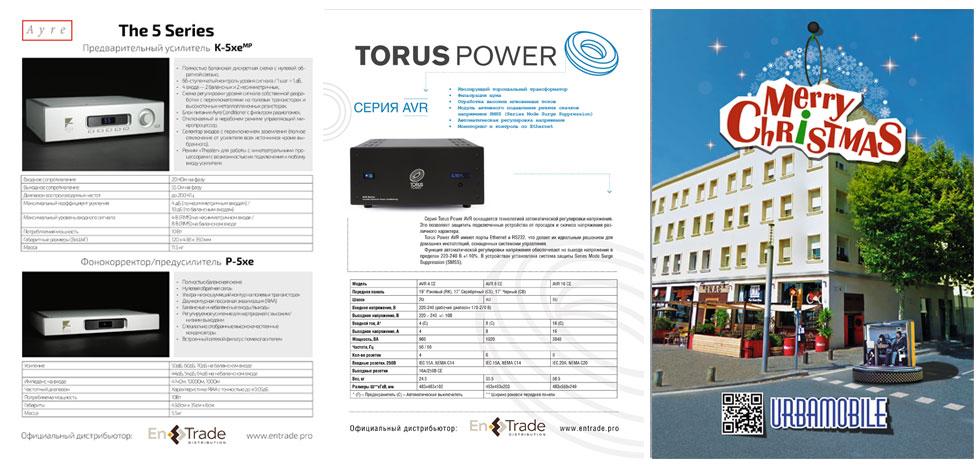 Разработка макета листовок, дизайн листовки А4 Torus Power, Urbamobile