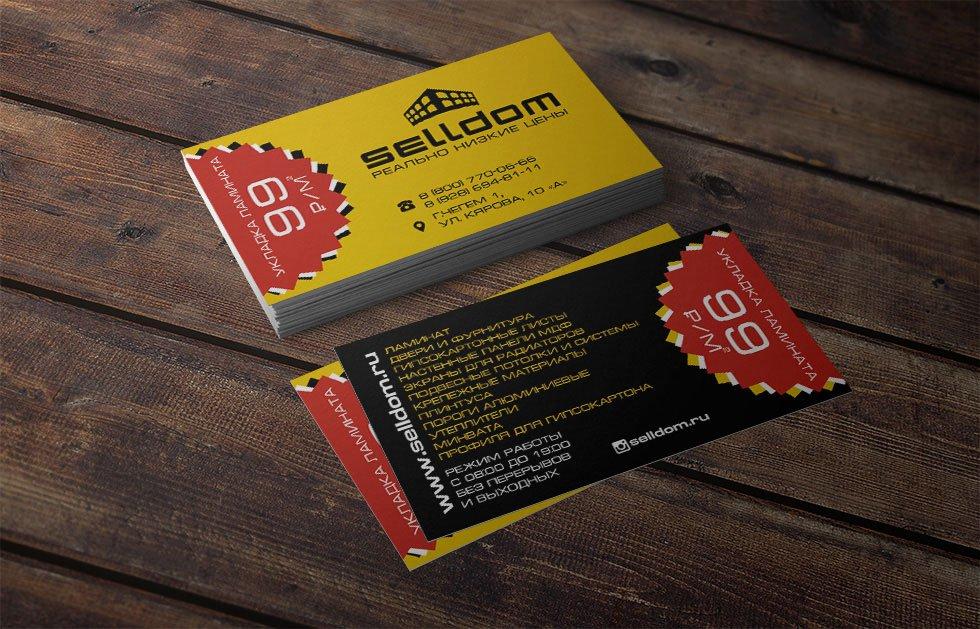 Разработка дизайна визиток торгового дома Selldom