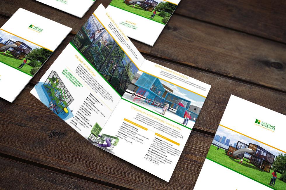 Дизайн буклета/брошюры компании «Новые горизонты»