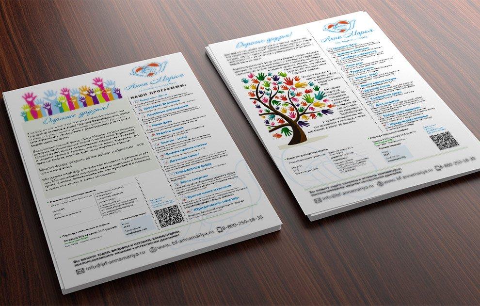 Дизайн макета плаката для благотворительного фонда «Анна-Мария»