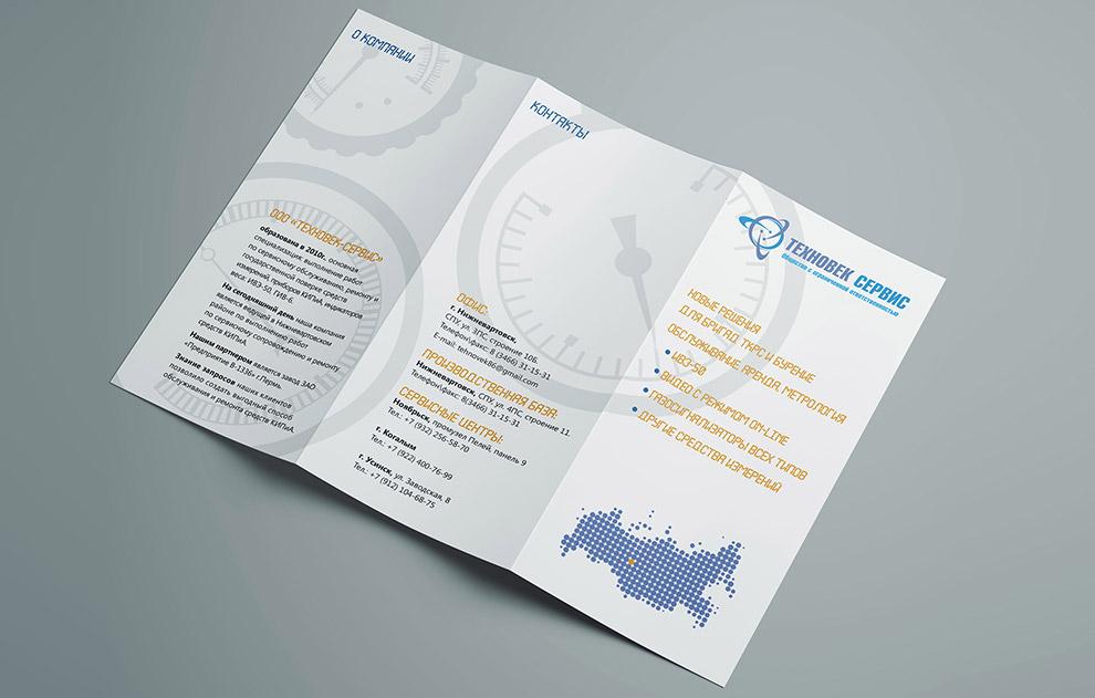 Дизайн лифлета компании «Техновек сервис»