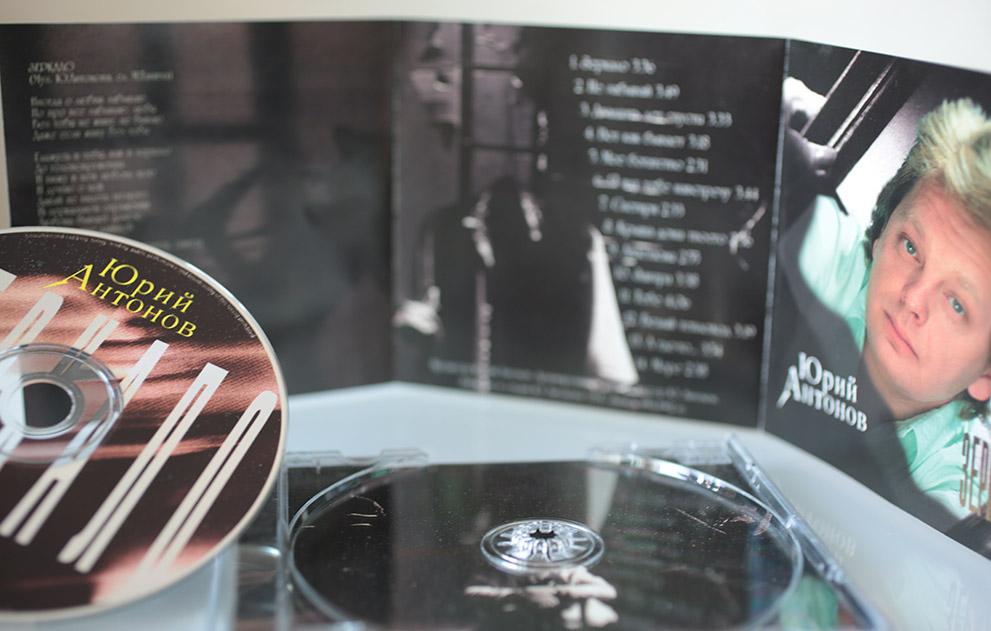 Оформление CD Юрия Антонова «Зеркало»