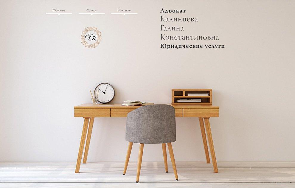 Дизайн сайта-визитки, сайт адвоката Калинцевой