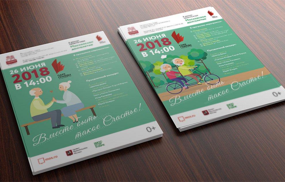 Разработка дизайна плакатов для «Парка Победы»