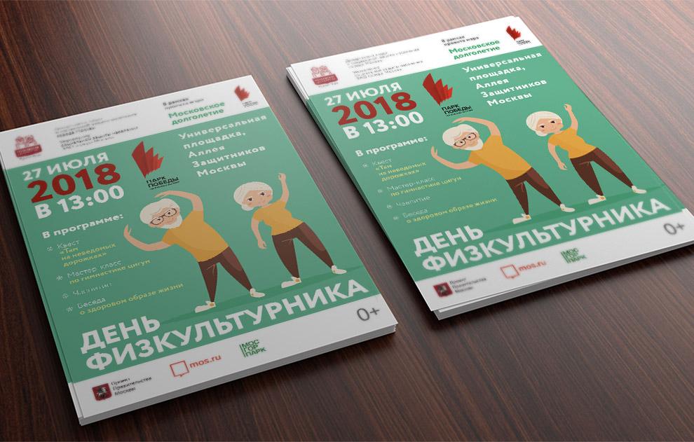 Дизайн плакатов для «Парка Победы»