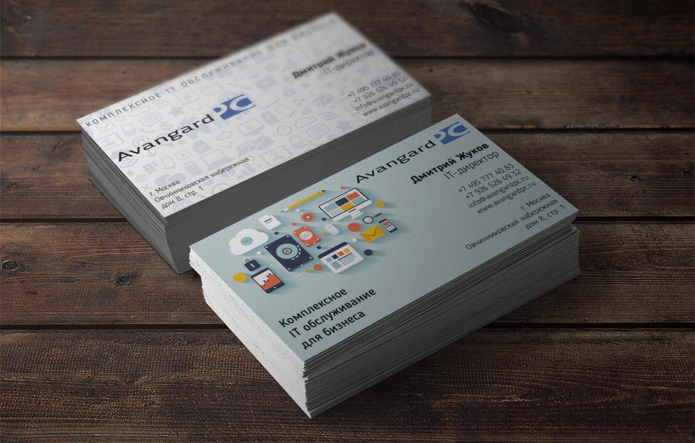 Визитки компании AvangardPC