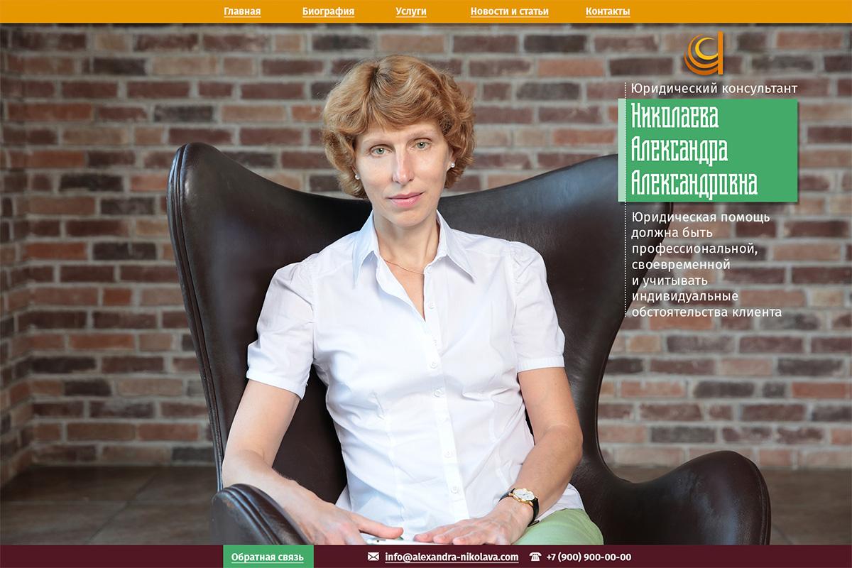 Разработать дизайн сайта-визитки, сайт адвоката Николаевой