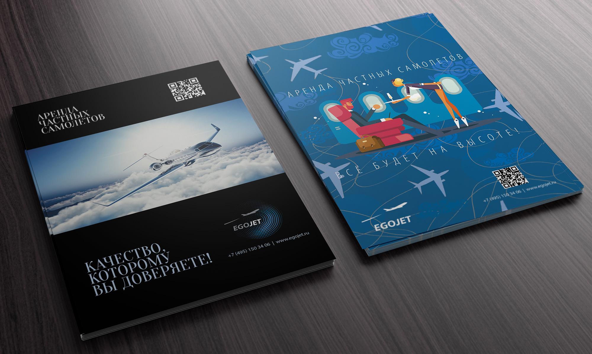 Рекламный модуль компании EgoJet